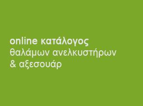 online-katalogos-anelkistiron